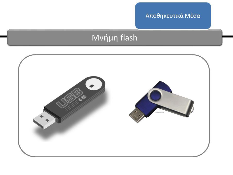 Αποθηκευτικά Μέσα Μνήμη flash