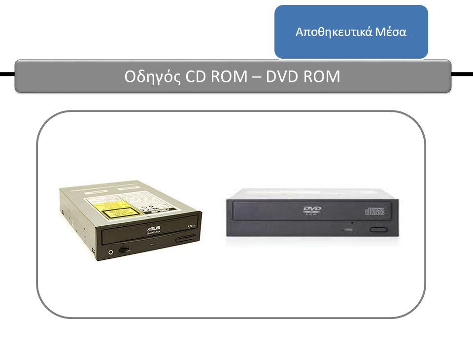 Αποθηκευτικά Μέσα Οδηγός CD ROM – DVD ROM