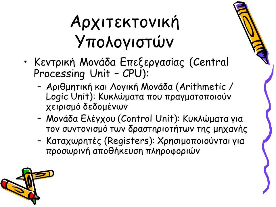 Αρχιτεκτονική Υπολογιστών