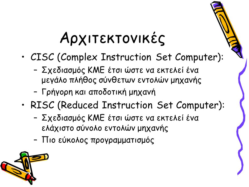 Αρχιτεκτονικές CISC (Complex Instruction Set Computer):