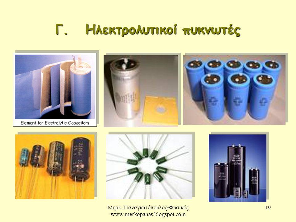 Γ. Ηλεκτρολυτικοί πυκνωτές
