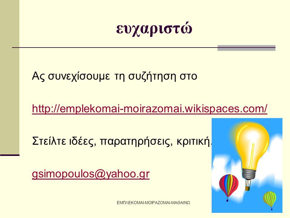 ΕΜΠΛΕΚΟΜΑΙ-ΜΟΙΡΑΖΟΜΑΙ-ΜΑΘΑΙΝΩ