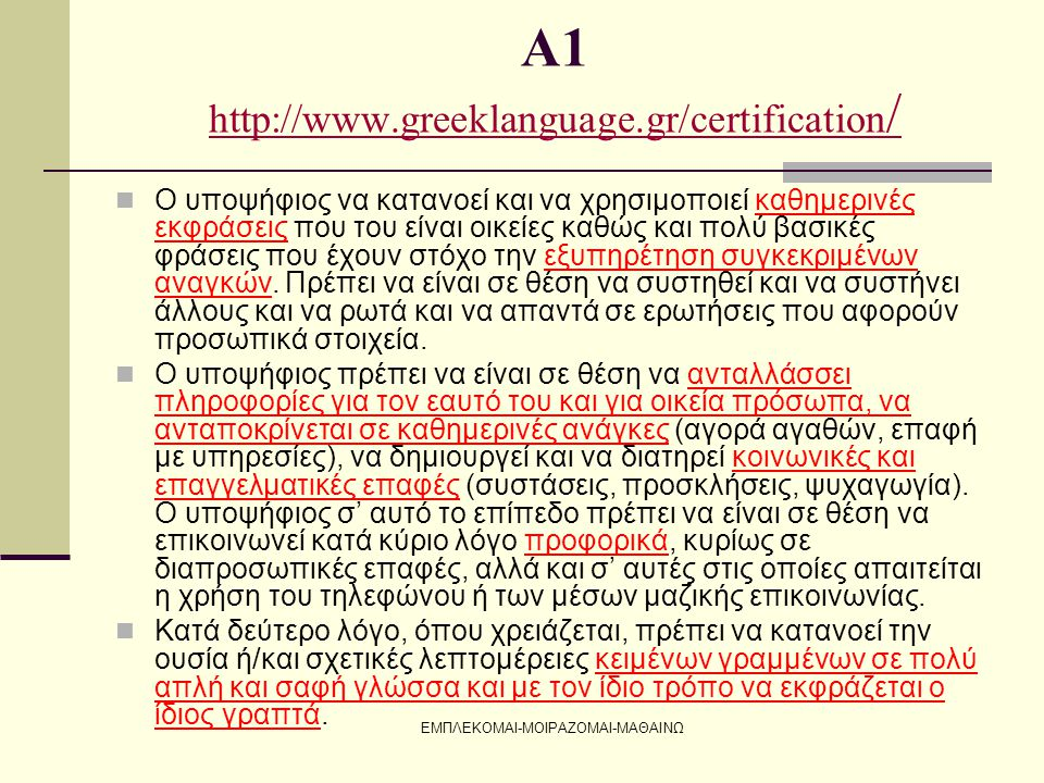 Α1 http://www.greeklanguage.gr/certification/