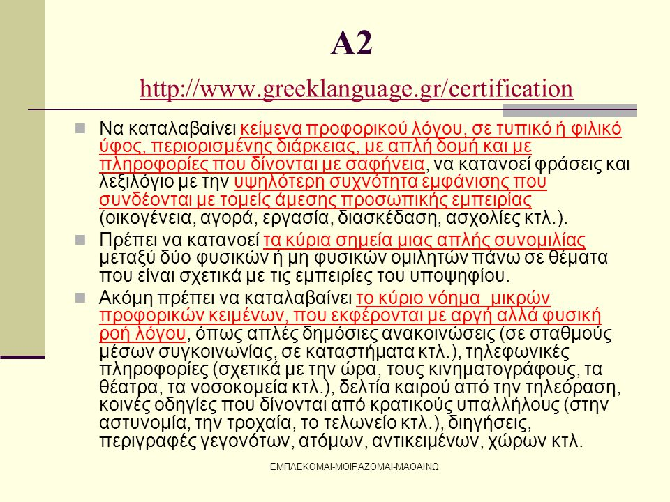 Α2 http://www.greeklanguage.gr/certification