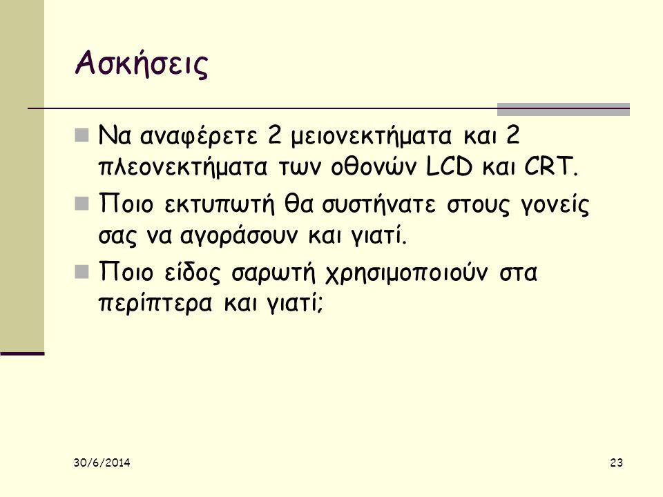 Ασκήσεις Να αναφέρετε 2 μειονεκτήματα και 2 πλεονεκτήματα των οθονών LCD και CRT.