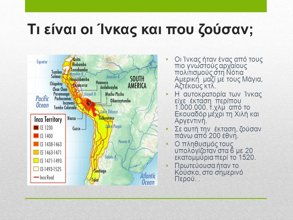 Τι είναι οι Ίνκας και που ζούσαν;