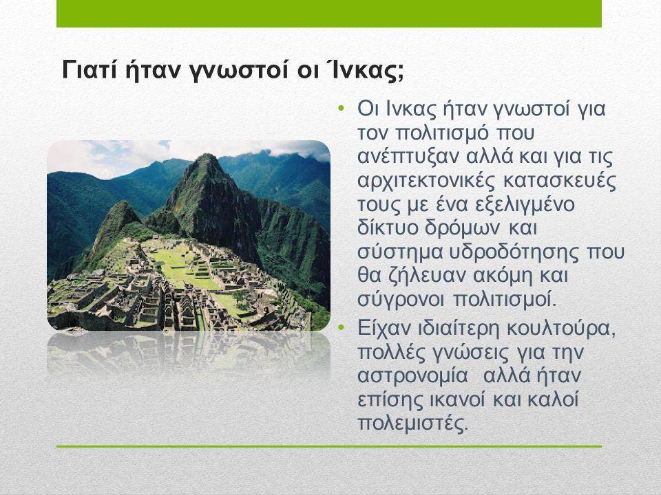 Γιατί ήταν γνωστοί οι Ίνκας;