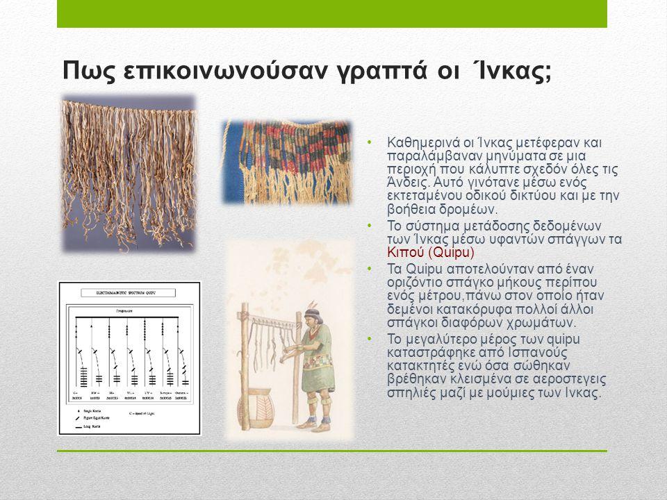 Πως επικοινωνούσαν γραπτά οι Ίνκας;