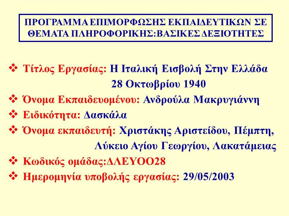 Τίτλος Εργασίας: Η Ιταλική Εισβολή Στην Ελλάδα 28 Οκτωβρίου 1940