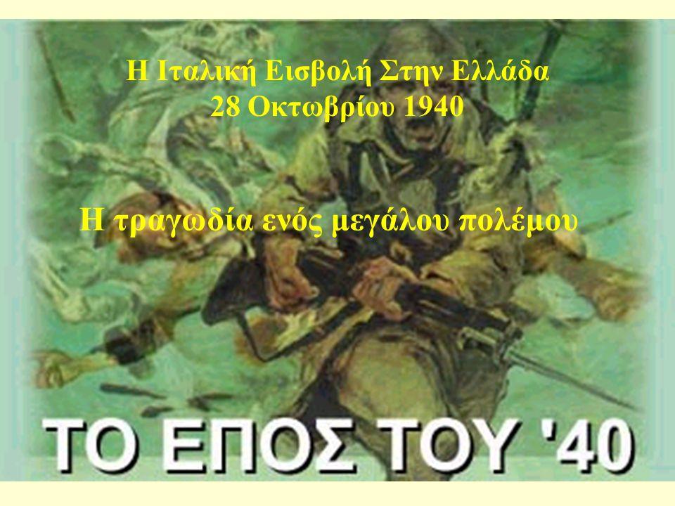 Η Ιταλική Εισβολή Στην Ελλάδα 28 Οκτωβρίου 1940