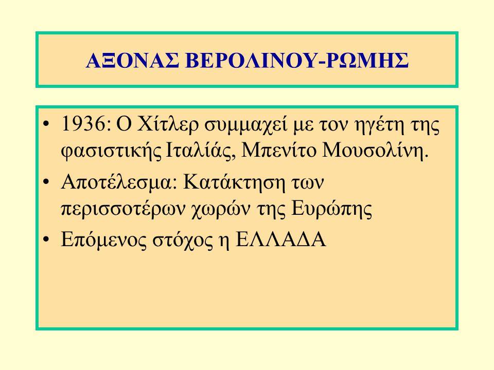 ΑΞΟΝΑΣ ΒΕΡΟΛΙΝΟΥ-ΡΩΜΗΣ