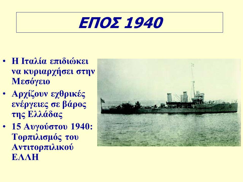 ΕΠΟΣ 1940 Η Ιταλία επιδιώκει να κυριαρχήσει στην Μεσόγειο