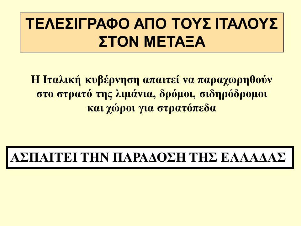 ΤΕΛΕΣΙΓΡΑΦΟ ΑΠΟ ΤΟΥΣ ΙΤΑΛΟΥΣ ΣΤΟΝ ΜΕΤΑΞΑ