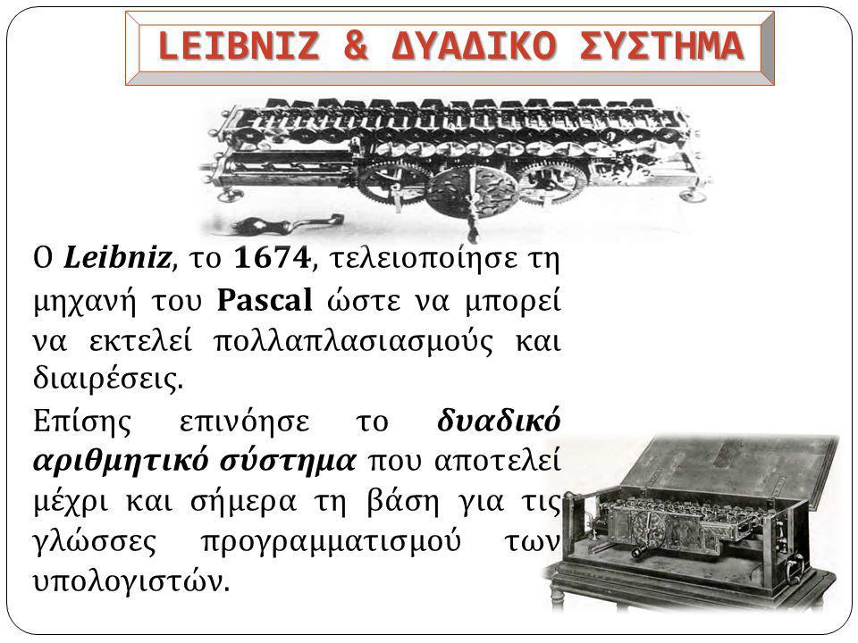 LEIBNIZ & ΔΥΑΔΙΚΟ ΣΥΣΤΗΜΑ