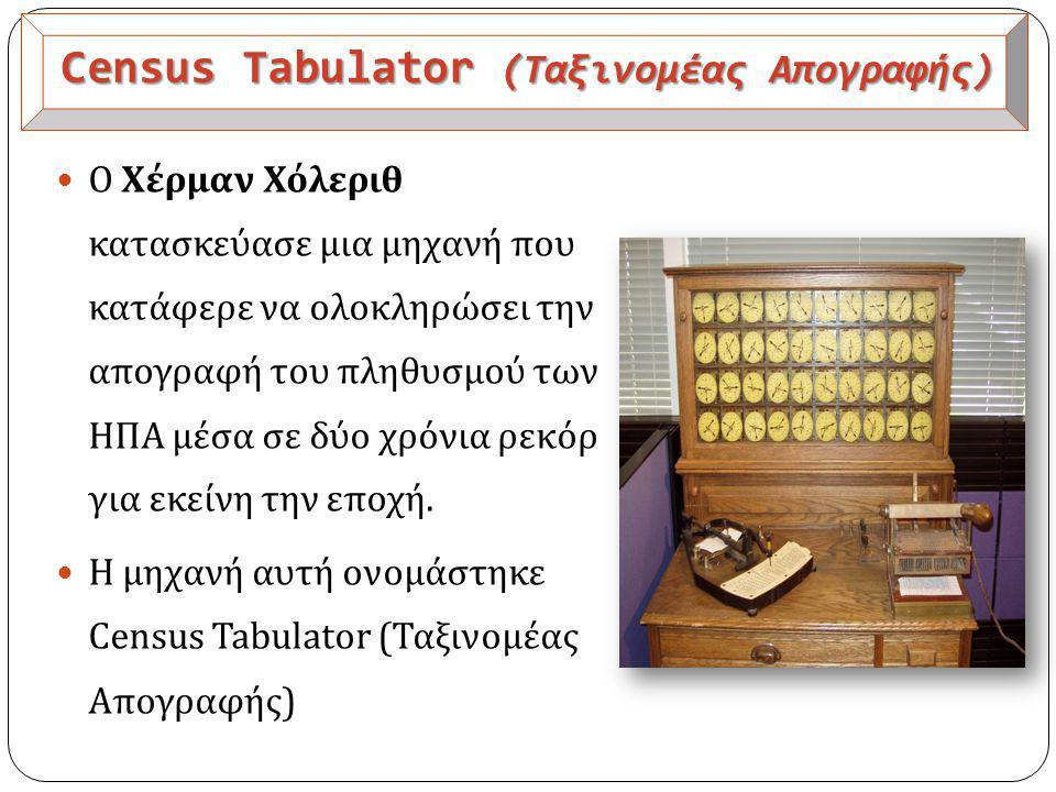 Census Tabulator (Ταξινομέας Απογραφής)