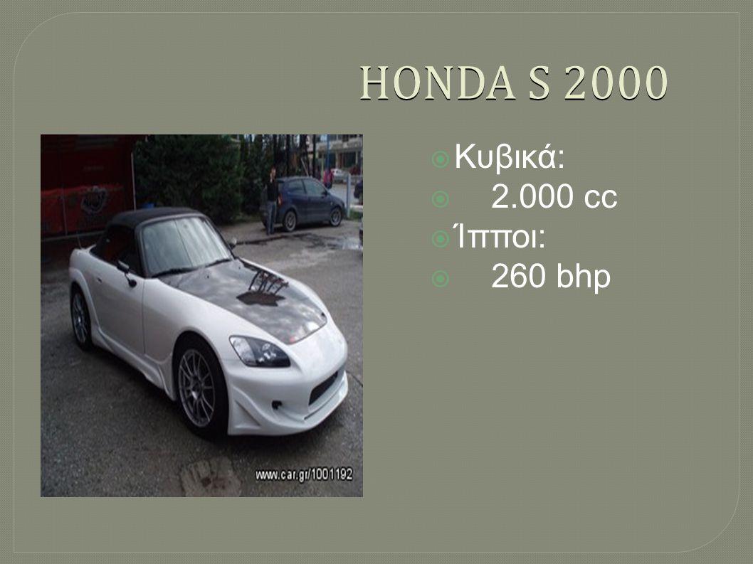 HONDA S 2000 Κυβικά: 2.000 cc Ίπποι: 260 bhp