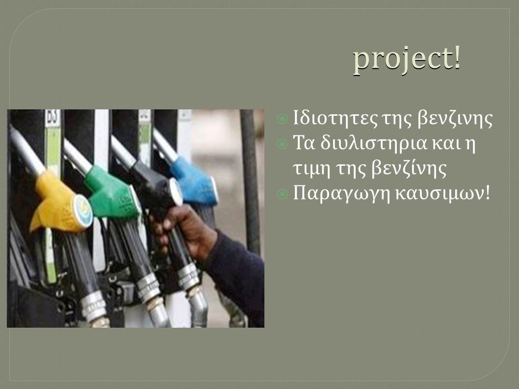 project! Ιδιοτητες της βενζινης Τα διυλιστηρια και η τιμη της βενζίνης