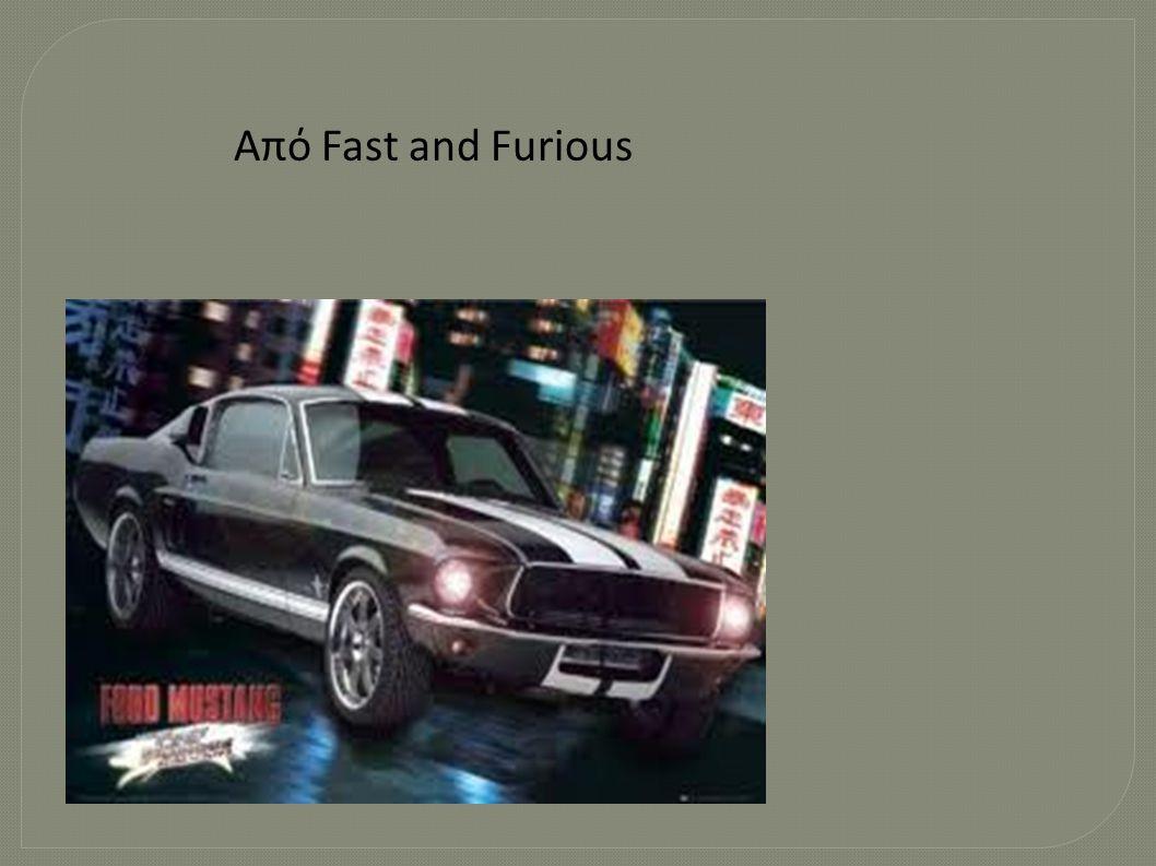 Από Fast and Furious