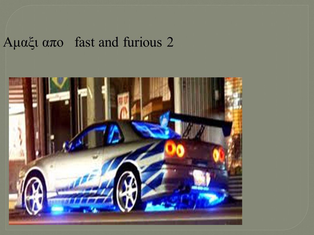 Αμαξι απο fast and furious 2