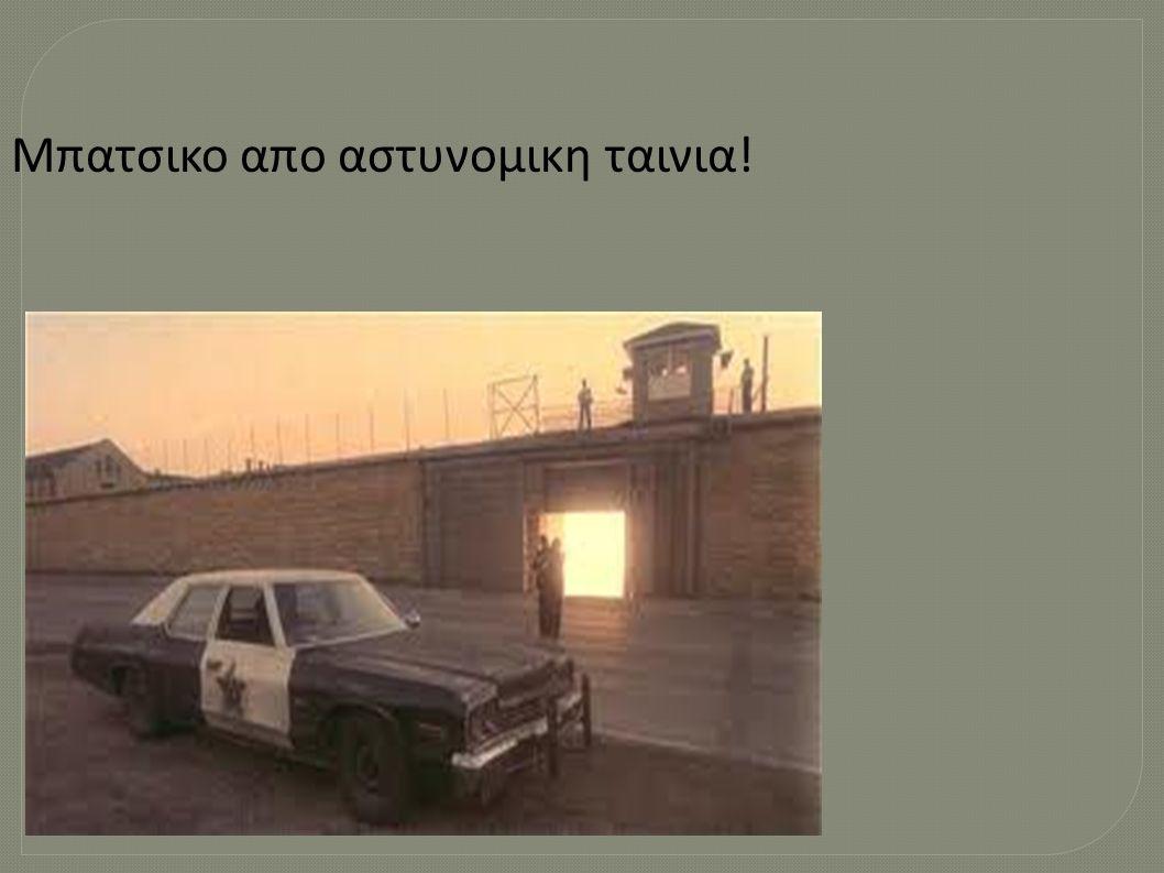 Μπατσικο απο αστυνομικη ταινια!