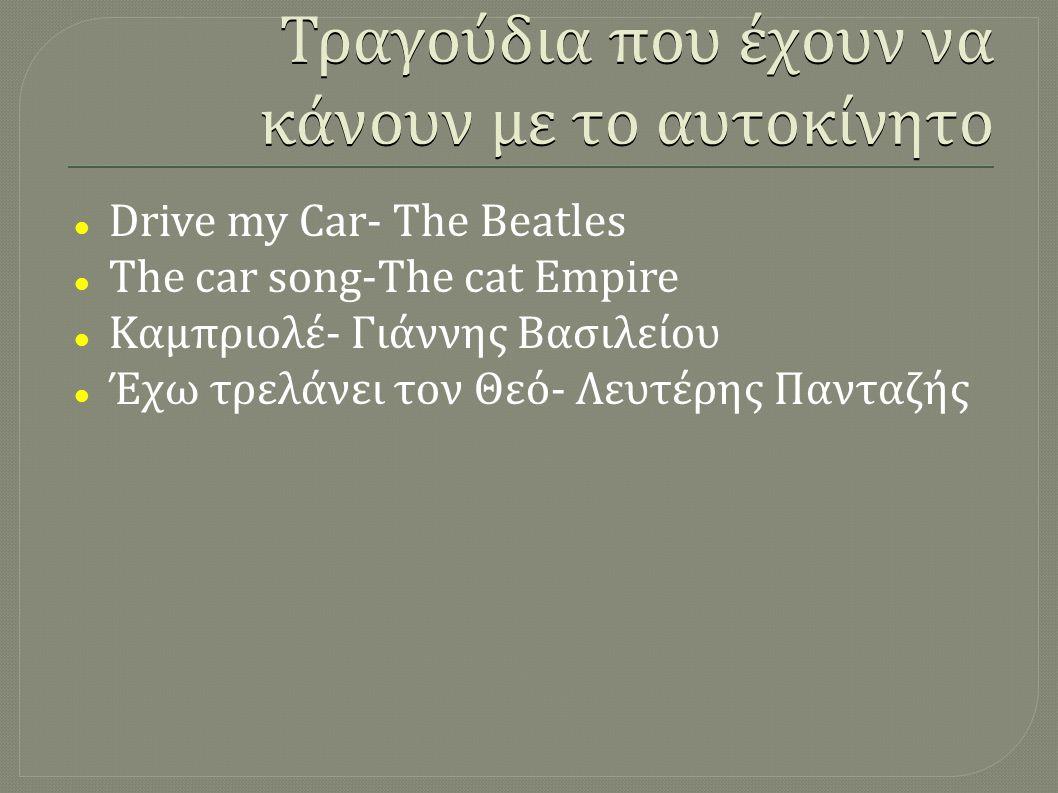 Τραγούδια που έχουν να κάνουν με το αυτοκίνητο