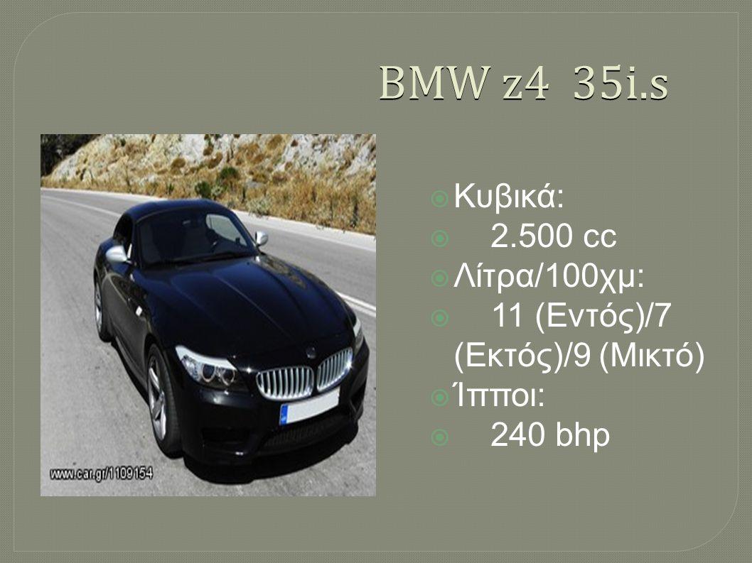 BMW z4 35i.s Κυβικά: 2.500 cc Λίτρα/100χμ: