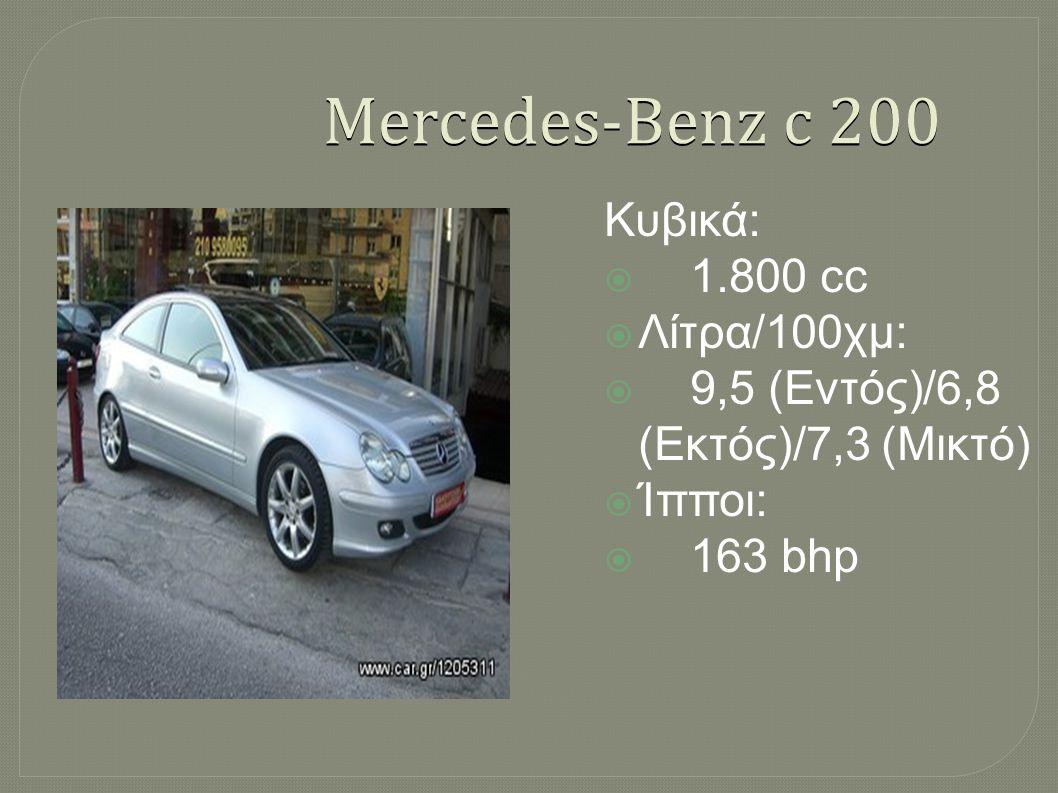 Mercedes-Benz c 200 Κυβικά: 1.800 cc Λίτρα/100χμ: