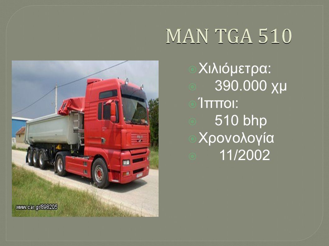 MAN TGA 510 Χιλιόμετρα: 390.000 χμ Ίπποι: 510 bhp Χρονολογία 11/2002
