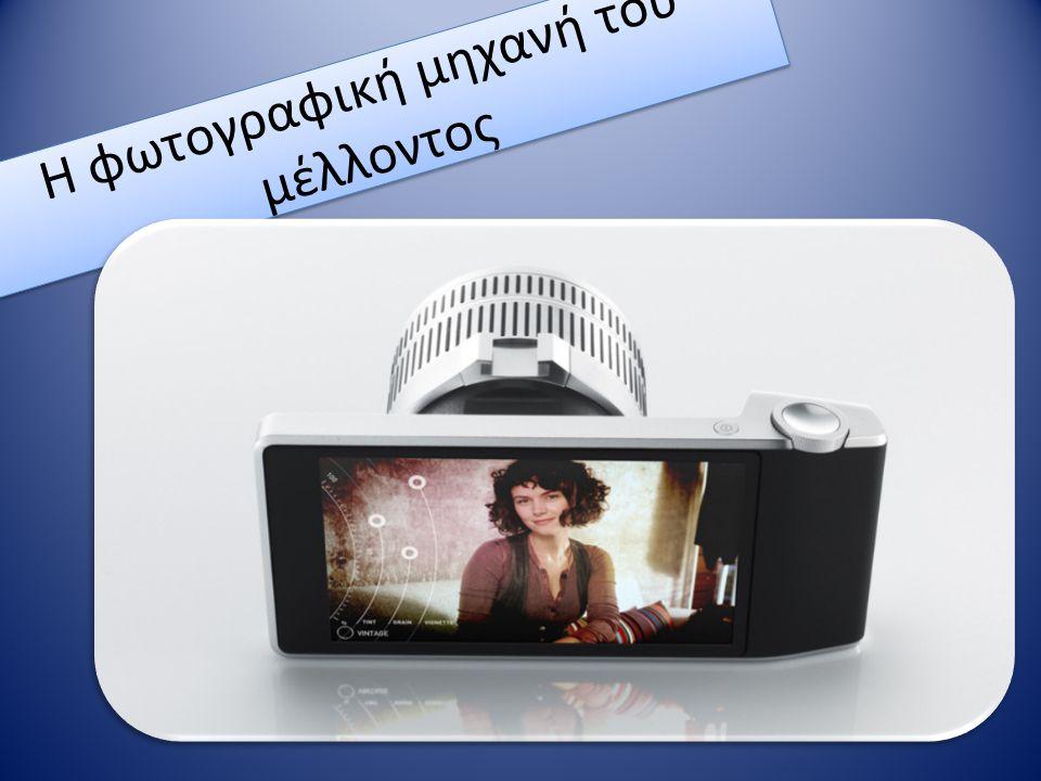 Η φωτογραφική μηχανή του μέλλοντος