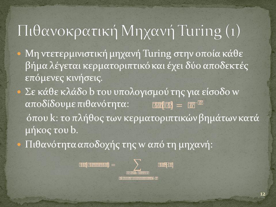 Πιθανοκρατική Μηχανή Turing (1)