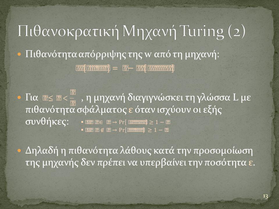 Πιθανοκρατική Μηχανή Turing (2)