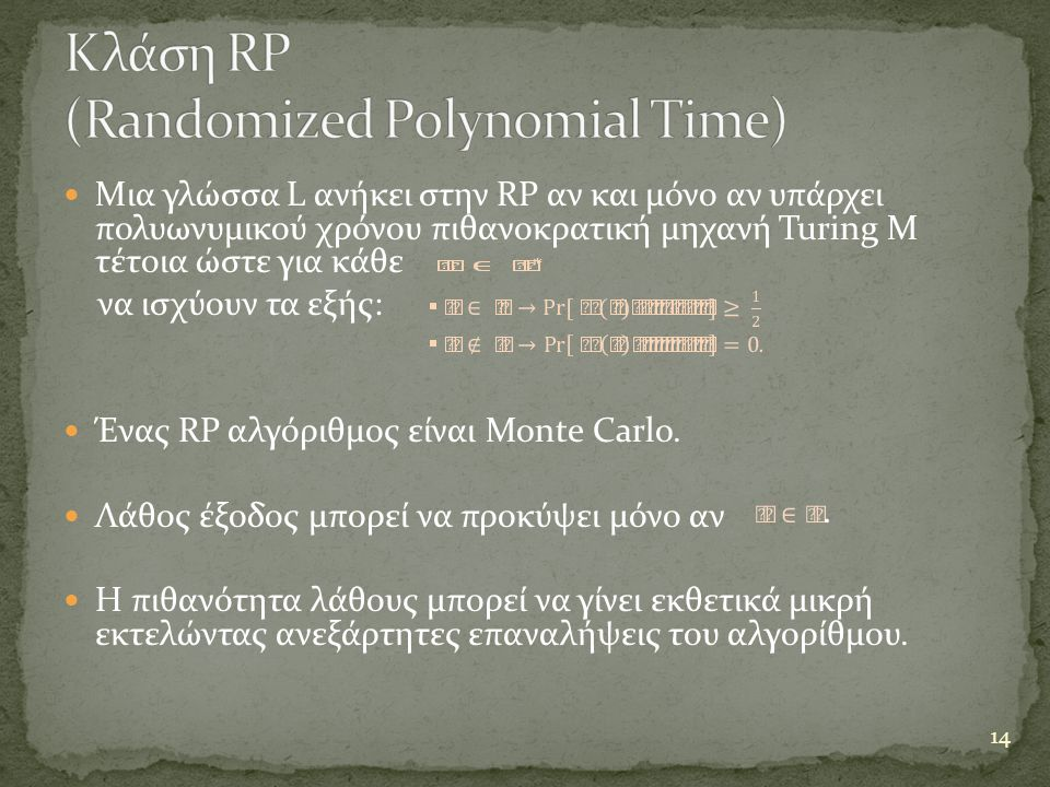 Κλάση RP (Randomized Polynomial Time)