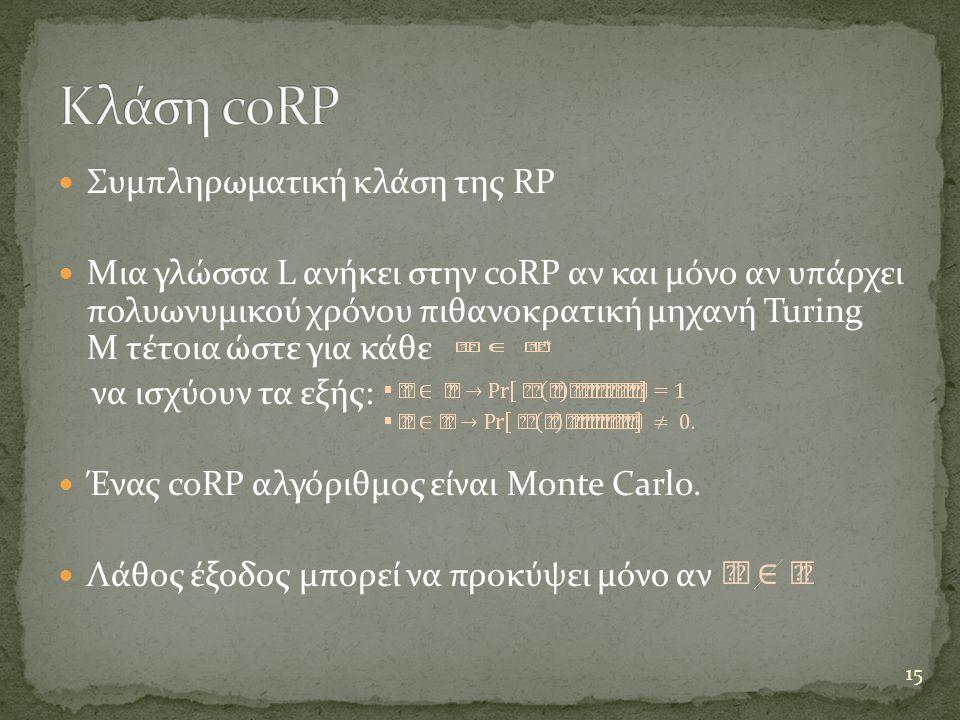 Κλάση coRP Συμπληρωματική κλάση της RP