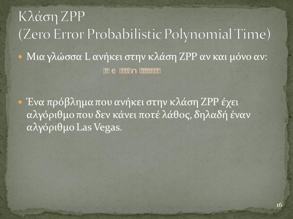 Κλάση ZPP (Zero Error Probabilistic Polynomial Time)