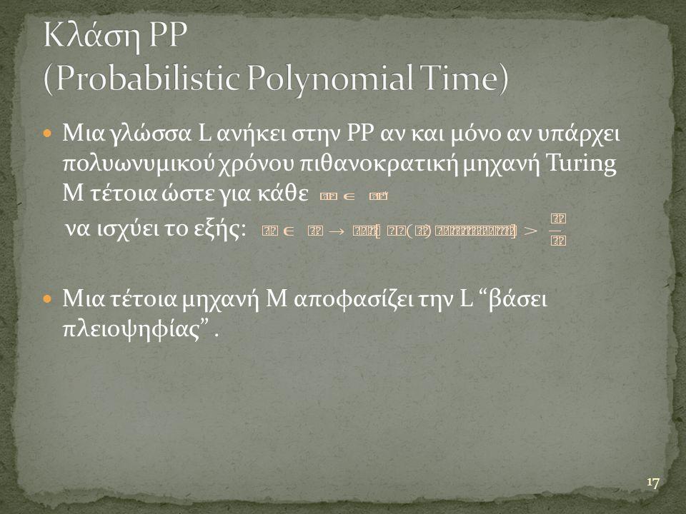 Κλάση PP (Probabilistic Polynomial Time)