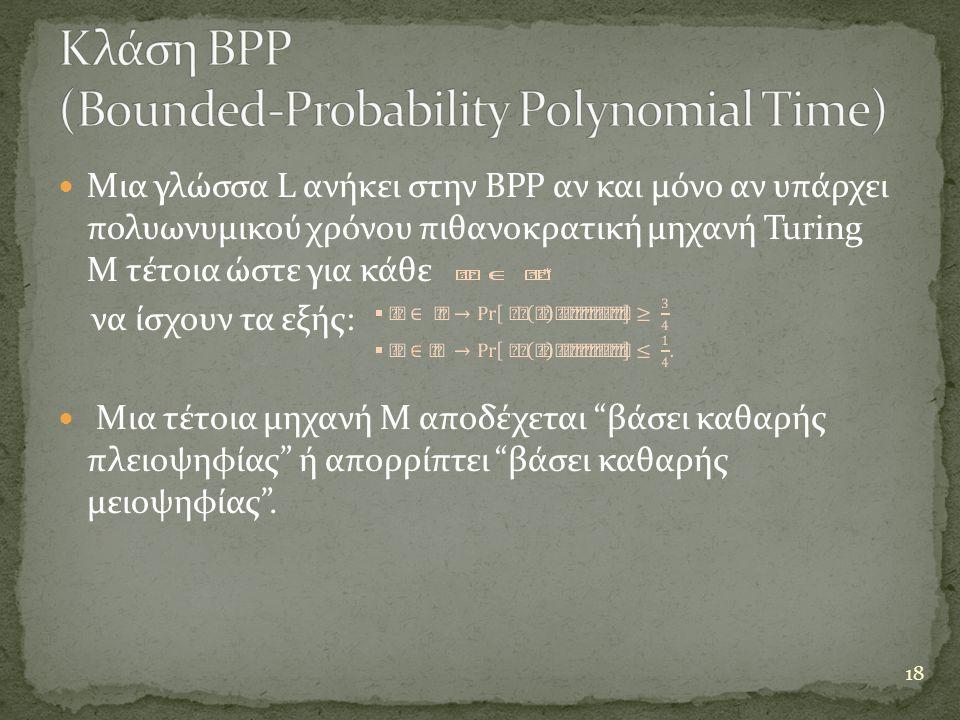 Κλάση BPP (Bounded-Probability Polynomial Time)