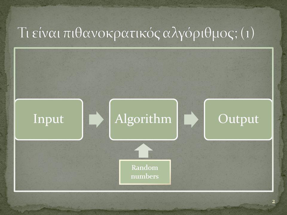 Τι είναι πιθανοκρατικός αλγόριθμος; (1)
