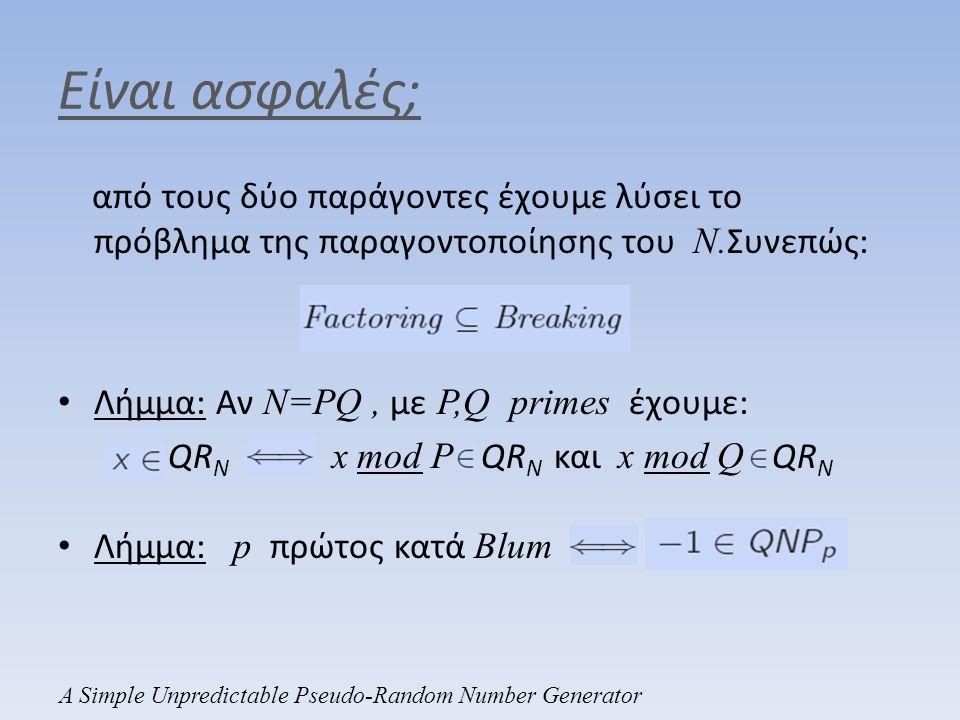 Είναι ασφαλές; από τους δύο παράγοντες έχουμε λύσει το πρόβλημα της παραγοντοποίησης του Ν.Συνεπώς: