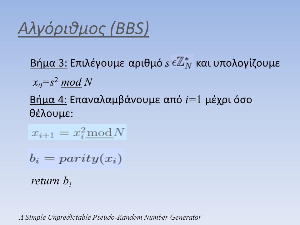 Αλγόριθμος (BBS) Βήμα 3: Επιλέγουμε αριθμό s και υπολογίζουμε