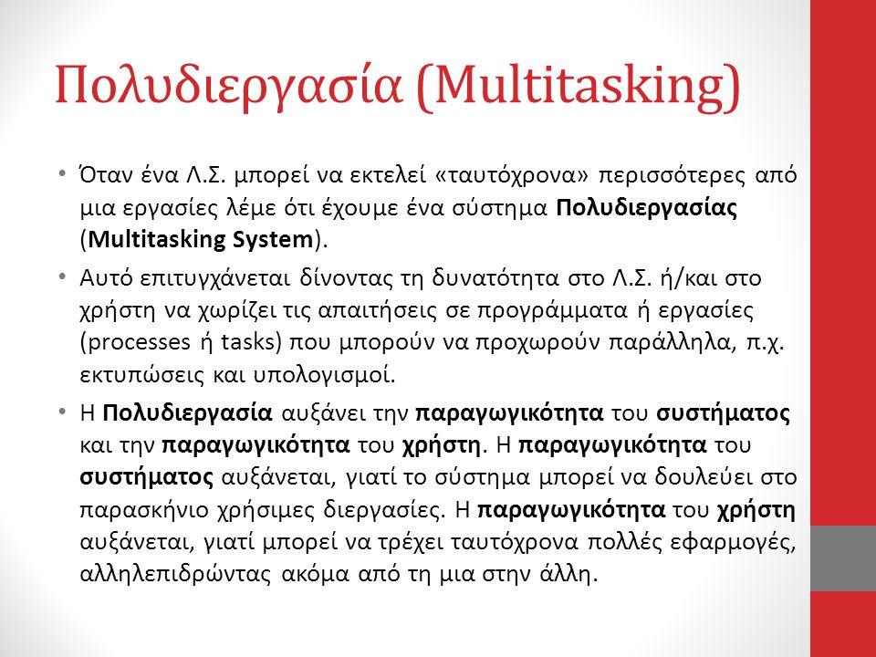 Πολυδιεργασία (Multitasking)