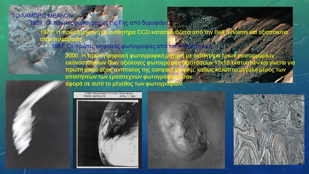 ΤΟ ΛΑΜΠΡΟ ΜΕΛΛΟΝ 1959: Οι πρώτες φωτογραφίες της Γης από δορυφόρο.