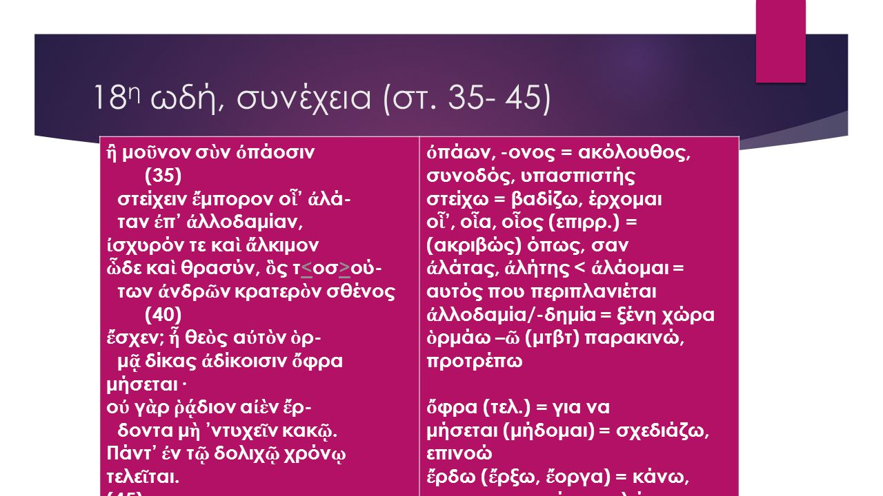 18η ωδή, συνέχεια (στ. 35- 45) ἢ μοῦνον σὺν ὀπάοσιν (35)