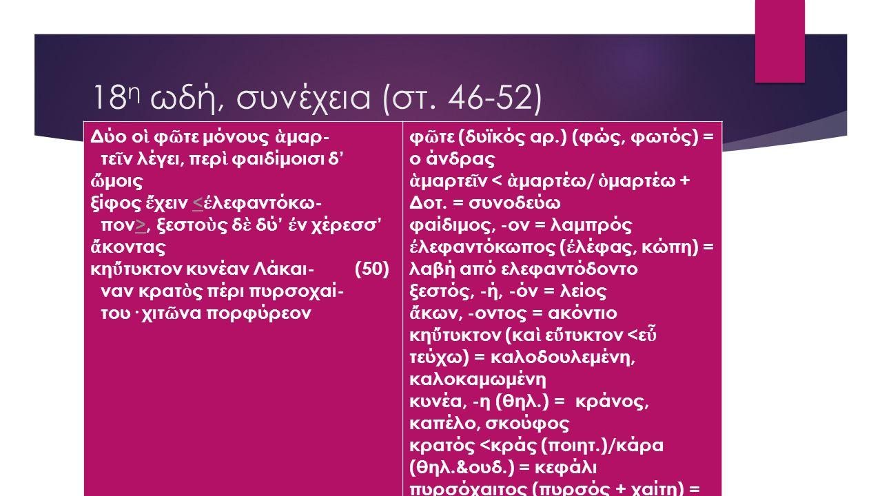 18η ωδή, συνέχεια (στ. 46-52) Δύο οἱ φῶτε μόνους ἁμαρ-