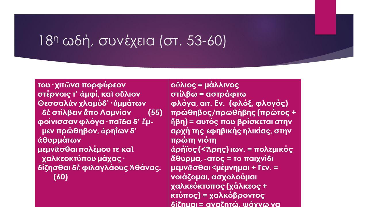 18η ωδή, συνέχεια (στ. 53-60) του· χιτῶνα πορφύρεον