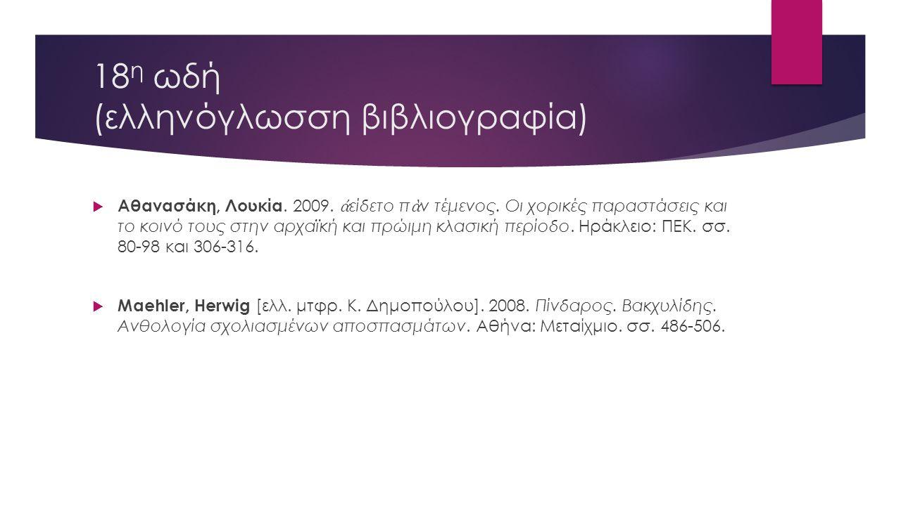 18η ωδή (ελληνόγλωσση βιβλιογραφία)