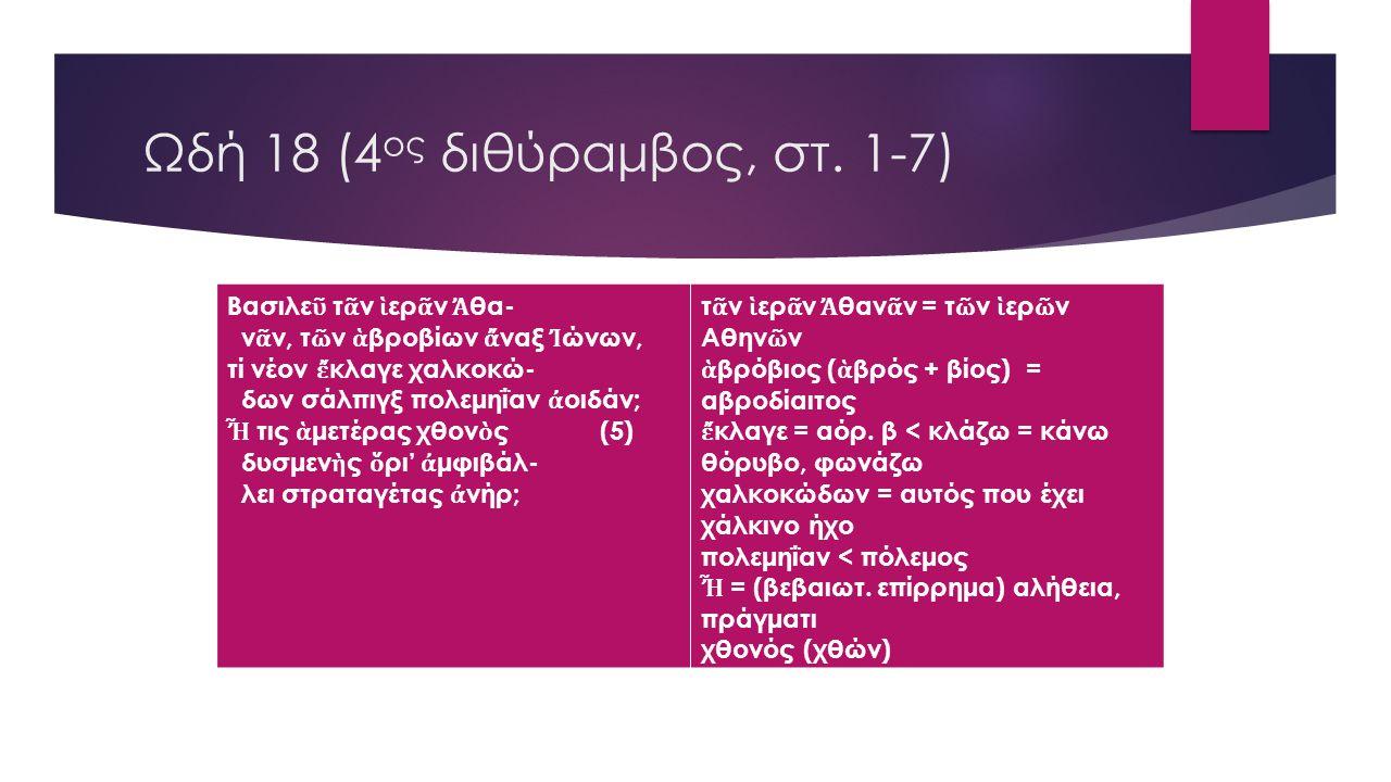 Ωδή 18 (4ος διθύραμβος, στ. 1-7)