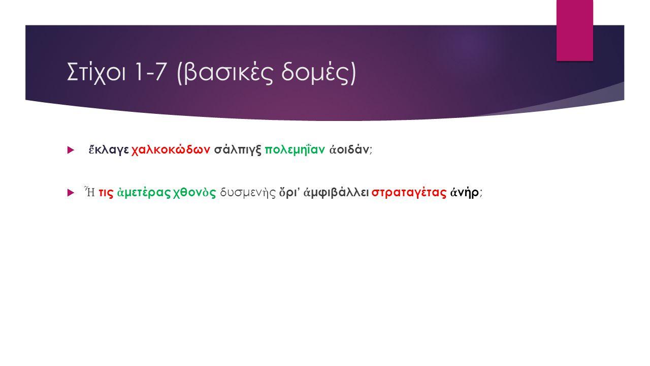 Στίχοι 1-7 (βασικές δομές)