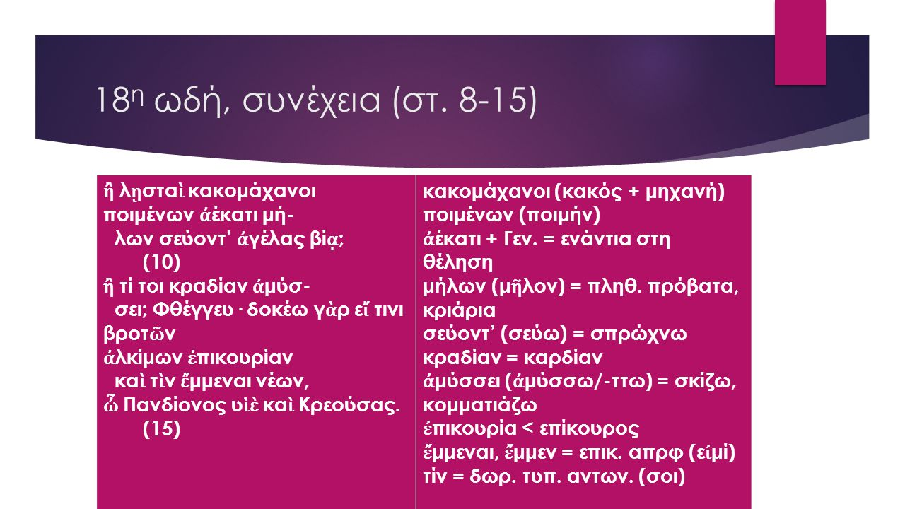 18η ωδή, συνέχεια (στ. 8-15) ἢ λῃσταὶ κακομάχανοι ποιμένων ἀέκατι μή-