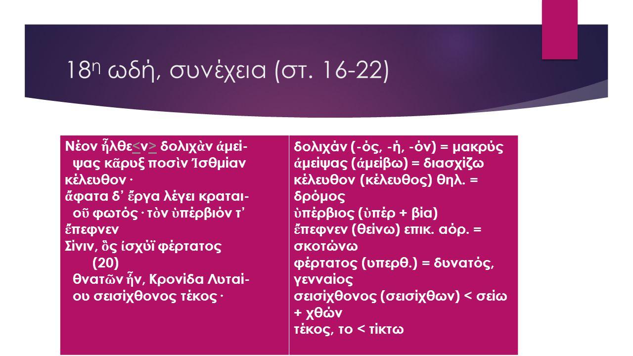 18η ωδή, συνέχεια (στ. 16-22) Νέον ἦλθε<ν> δολιχὰν ἀμεί-