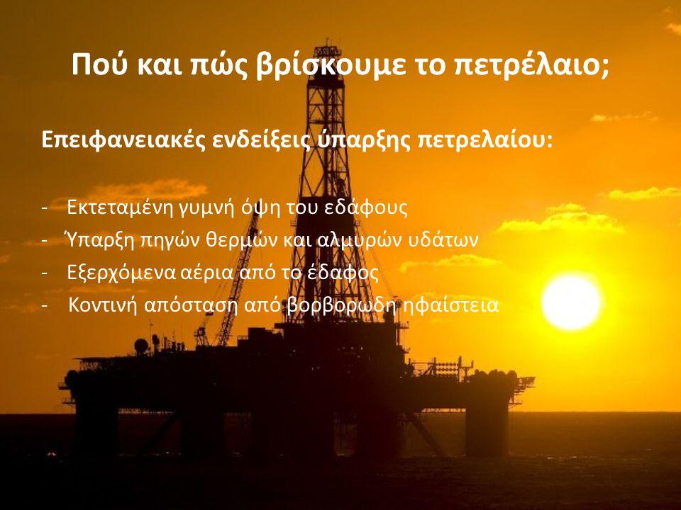 Πού και πώς βρίσκουμε το πετρέλαιο;